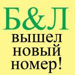 Вышел новый номер журнала «Б&Л», №3, 2008
