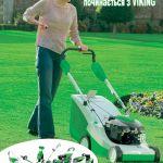 Садовая техника: надежный помощник