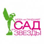 Смотр-конкурс садов «МОДА на ЛАНДШАФТ. САД для ЗВЕЗДЫ»