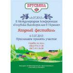 Приглашаем на первый Всеукраинский фестиваль ягод «Брусвяна Украина»