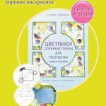 Новая книга Т. Койсман «Цветники: сезонные планы для творчества GARDEN COLORING»