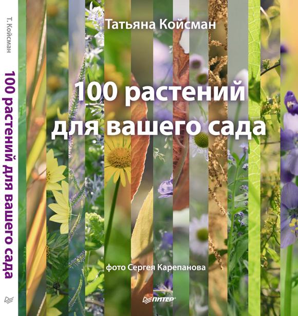Новая книга Татьяны Койсман «100 растений для вашего сада»!
